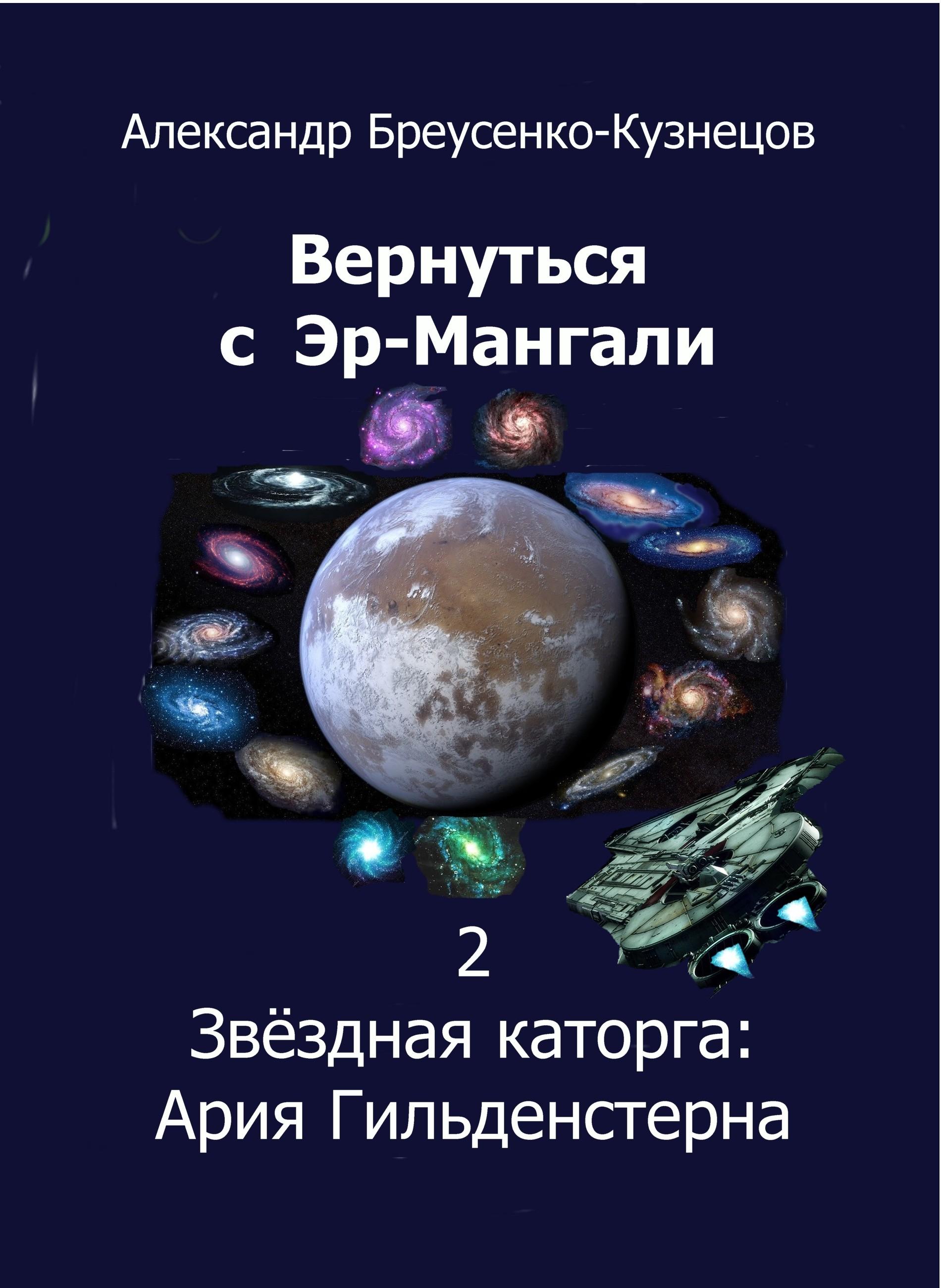 Обложка Звёздная каторга1.jpg