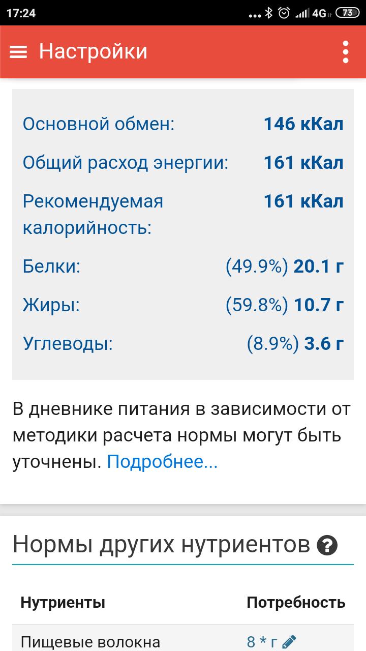 Screenshot_2019-09-17-17-24-05-961_ru.health_diet.png