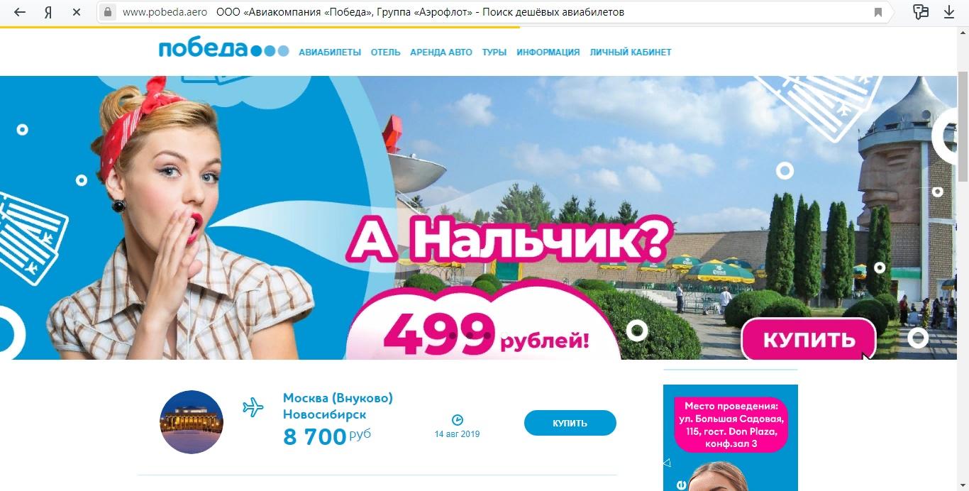Фото с сайта pobeda.aero