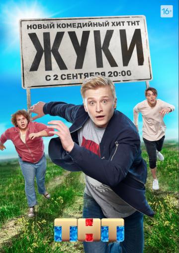 Жуки 7, 8, 9, 10 серия (2019) HDRip