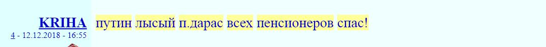 Кришка о Путине2.png