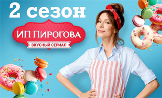 ИП Пирогова 2 сезон 1, 2, 3, 4, 5 серия (2019) HDRip