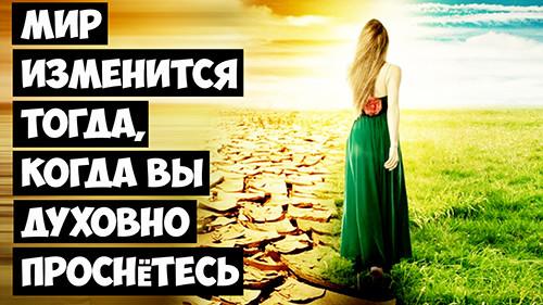 Мир изменится тогда, когда вы духовно проснётесь