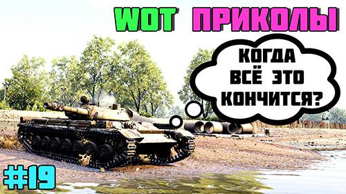 WoT Приколы #19 Клёвые Ваншоты, Взрыв БК, ВБР и Фейлы!