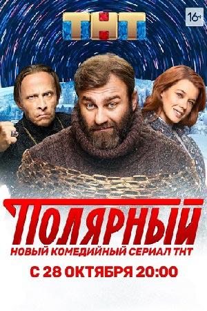 Полярный 6, 7, 8, 9 серия (2019) HDRip