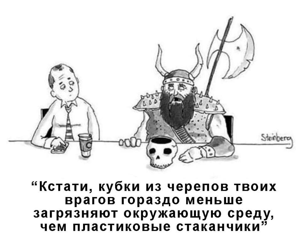 кубки_из_черепов.jpg