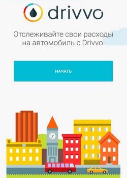 Drivvo - Управление автомобилями 7.3.3 Pro [Android]
