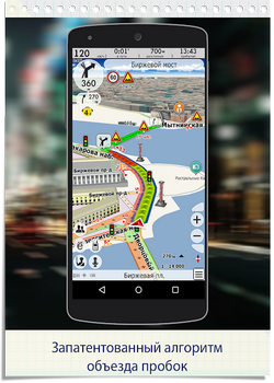 GeoNET GPS навигатор 11.0.163 Final [Android]