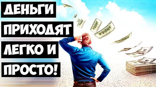 Деньги приходят легко и просто! Психология богатства