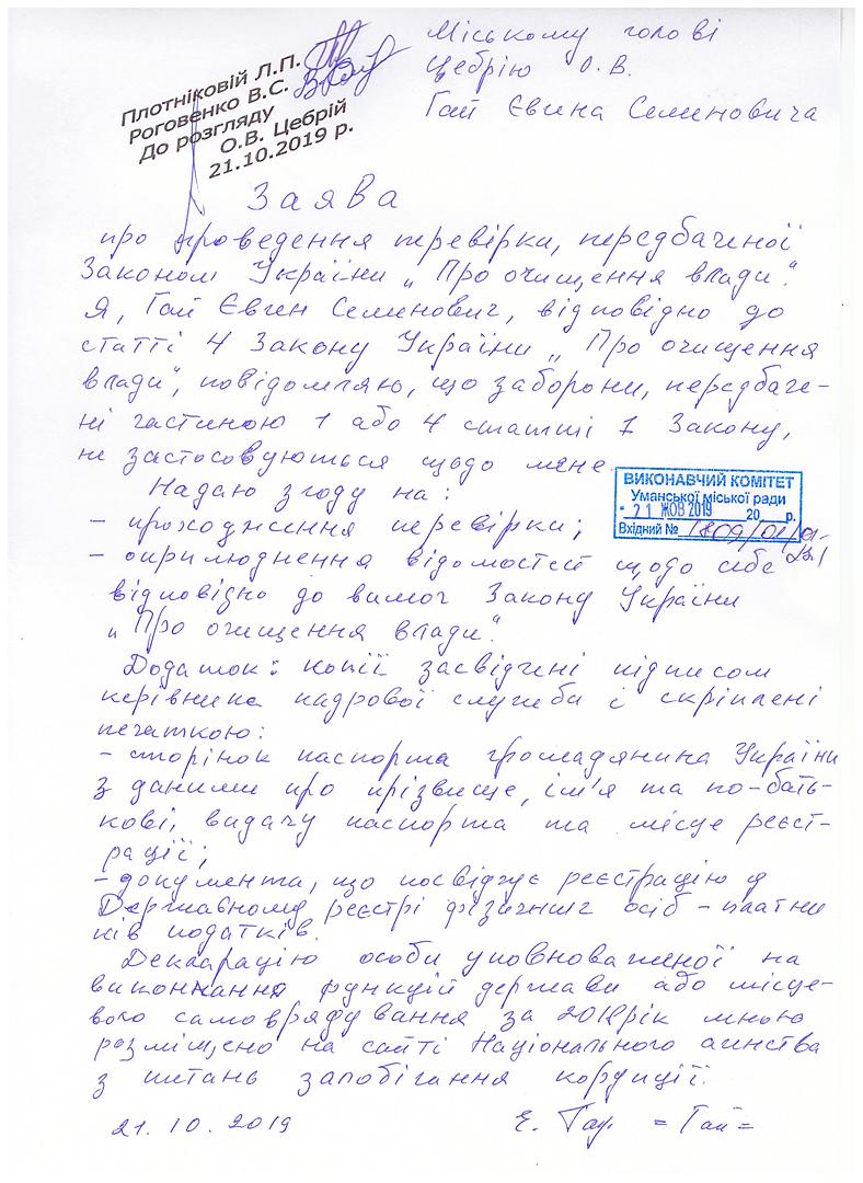 Гай Євген Семенович.JPG