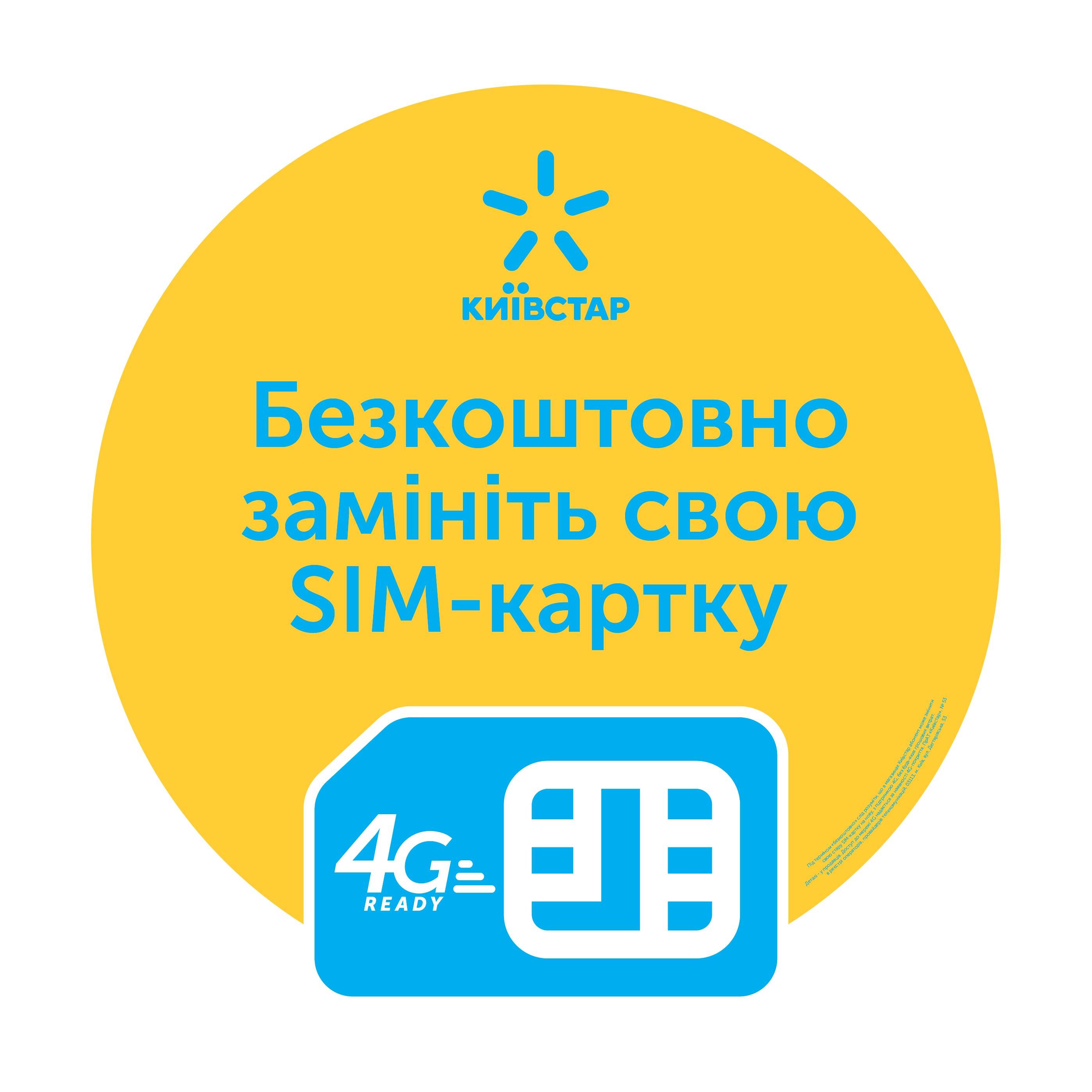 Безкоштовно замініть свою SIM-карту_позначка.jpg