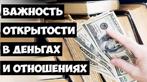 Открытость в деньгах и взаимоотношениях