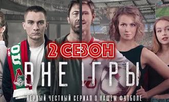 Вне игры 2 сезон 19, 20, 21 серия (2019) HDRip