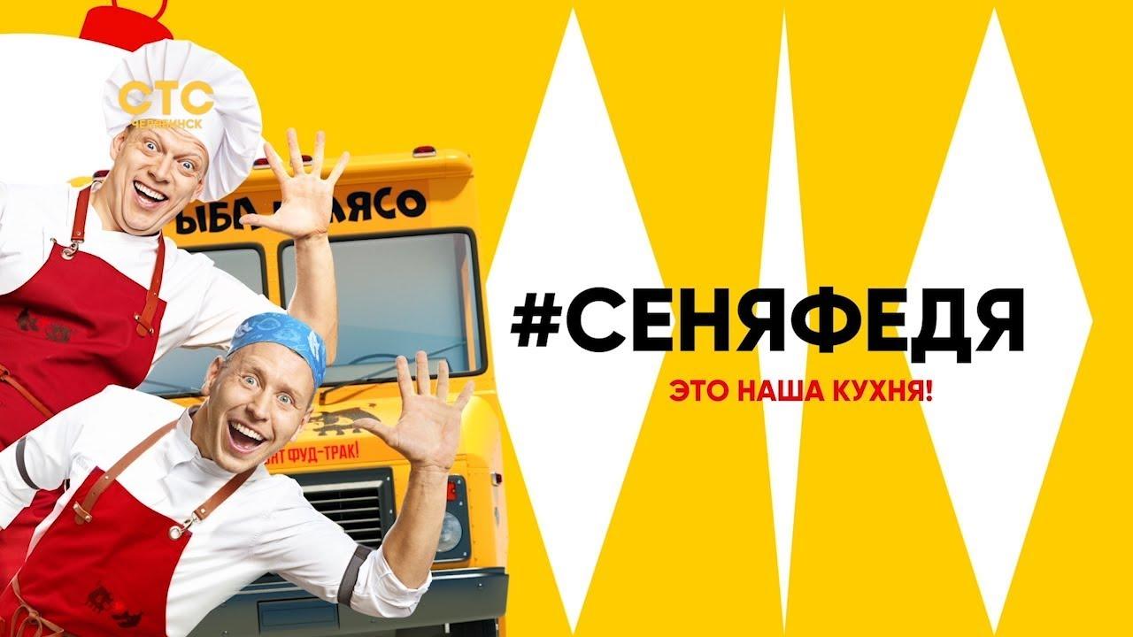 СеняФедя 3 сезон 6, 7, 8, 9 серия (2019) HDRip