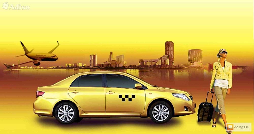 transfer_taxi.jpg