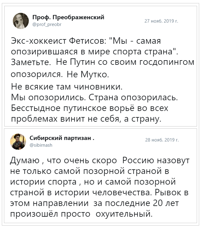 Фетисов