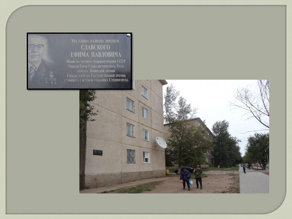 Улица-Славского.jpg