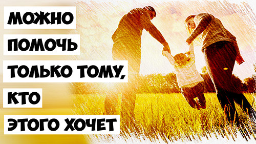 Пока человек не захочет измениться, ничего не поправишь