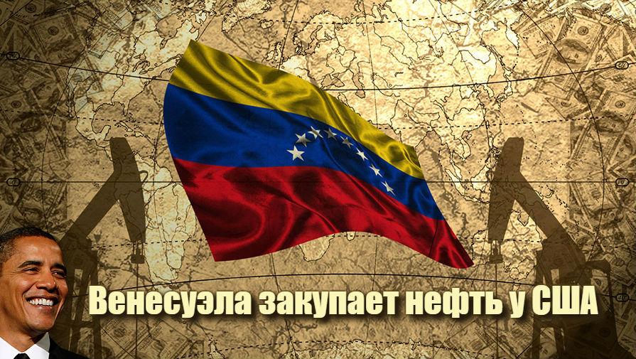 Венесуэла закупает нефть у США