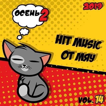 VA - Hit Music (вторая осень 2019) от Мяу (2019)