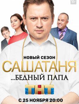 САШАТАНЯ 11 сезон 6, 7, 8, 9 серия (2019) HDRip