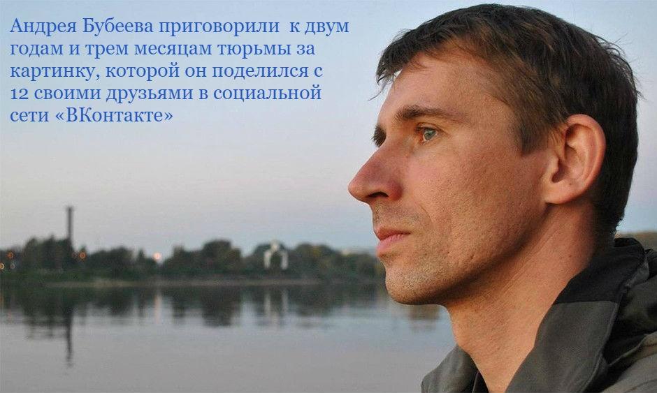 Бубеев