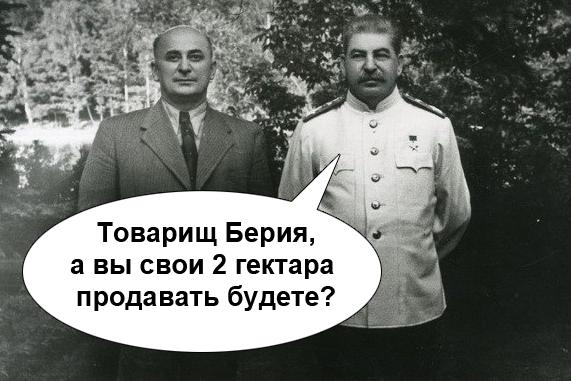 """ЗЕ-мельный рынок, или Как """"слуги народа"""" наследников Берии победили"""