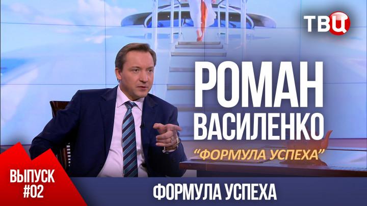 Роман Василенко: Формула успеха