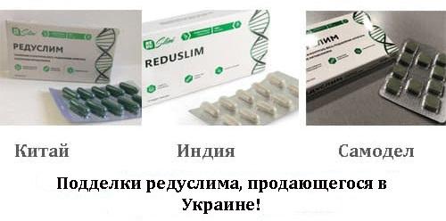 редуслим реальные в аптеке из россии