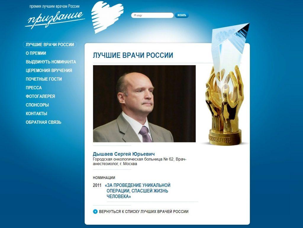 Дышаев-С.Ю..jpg