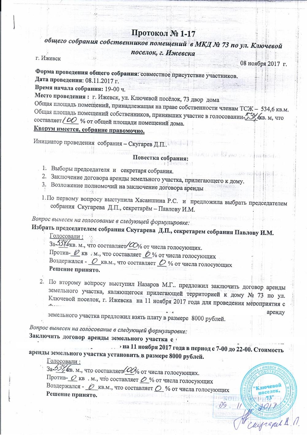 Протокол Ижевск