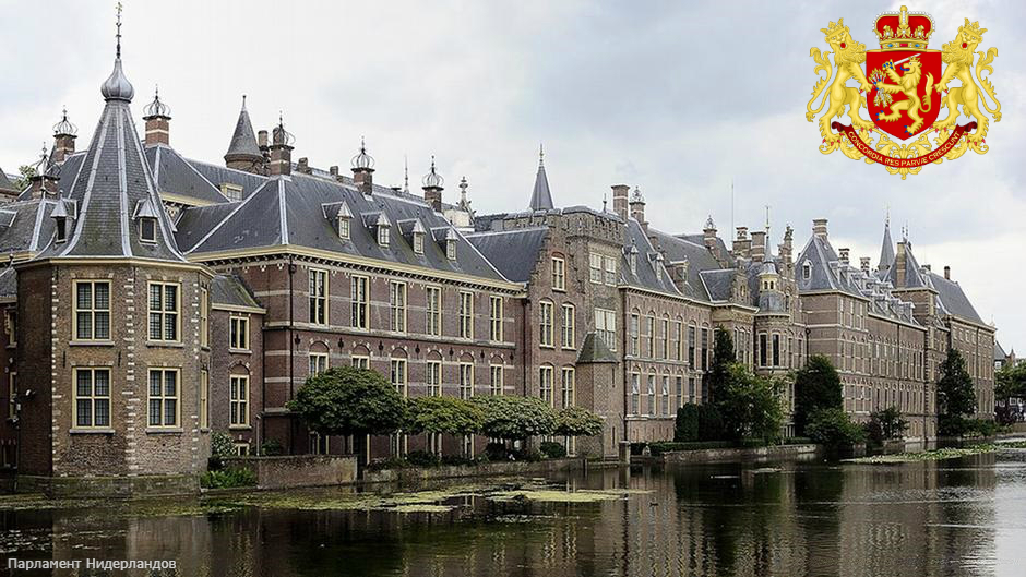 Нидерланды парламент