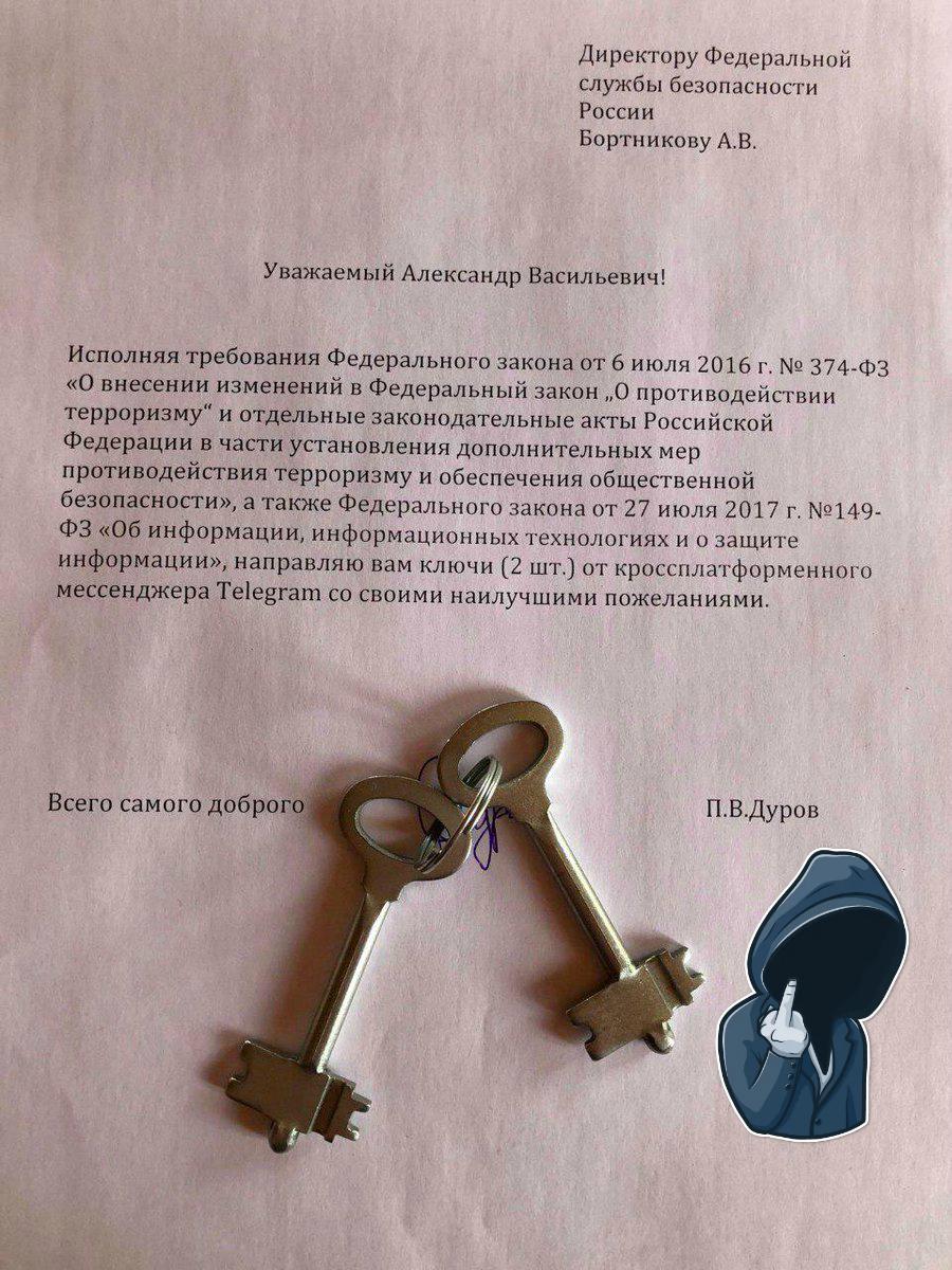 Дуров ключи