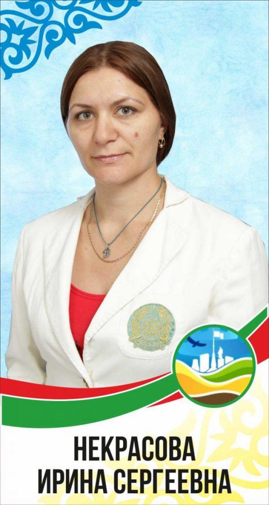 Некрасова-Ирина-Сергеевна.jpg
