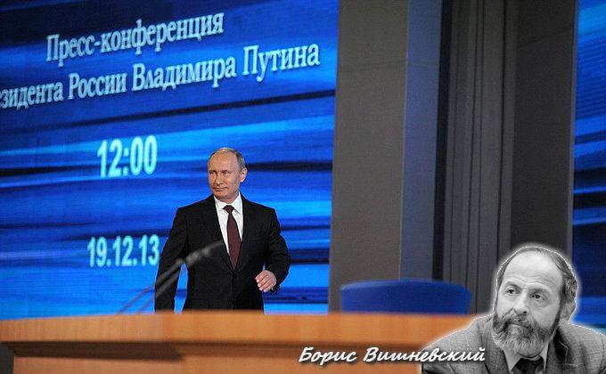 Путин Вишневский