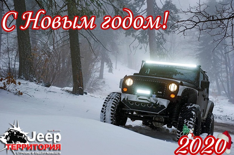 """Территория Jeep"".Запчасти Б/У, NEW, Off-road - Страница 4 1562034df5dc099f0cc6a313b9b63d95"