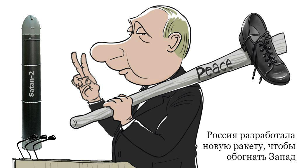 Путин Satan-2