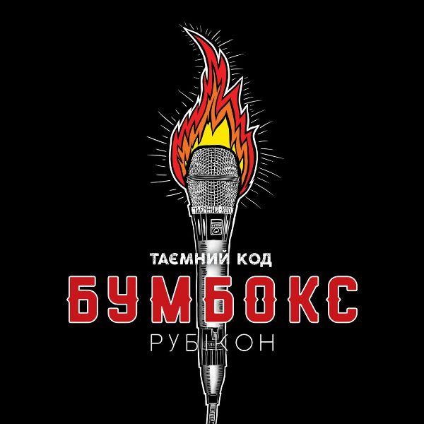 Бумбокс - Таємний код: Рубікон. Частина 2 (2019)