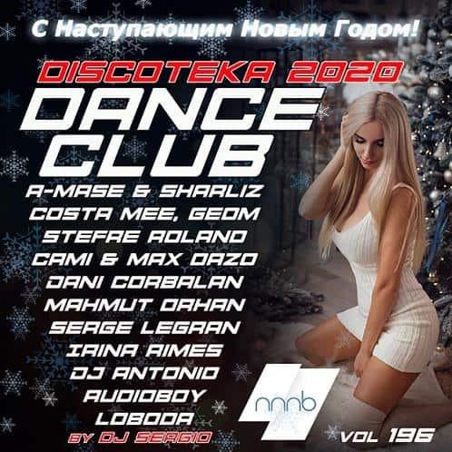 VA - Дискотека 2020 Dance Club Vol. 196 Новогодний выпуск! (2019/NNNB)