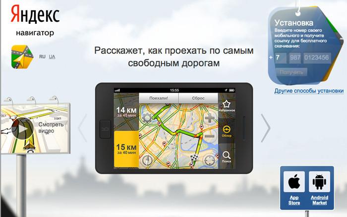 Яндекс.Навигатор – пробки и навигация по GPS - 4.20 (Android)