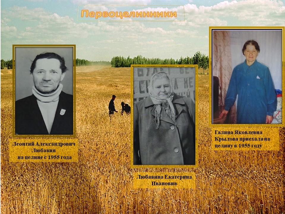Черняховский-первоцелинники.jpg