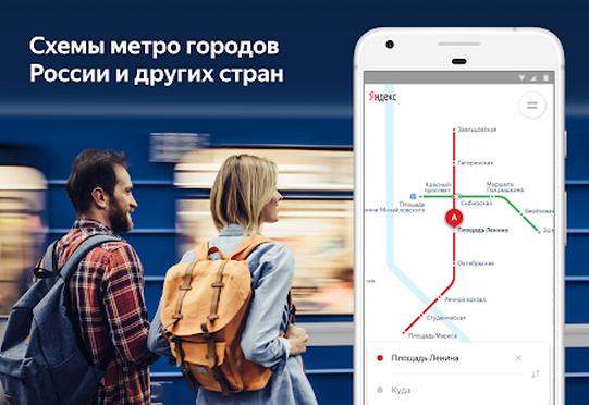 Метро Москвы и МЦД – схемы станций, выходы 2.9.24 PLUS (Android)