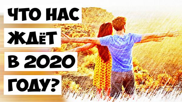 Что нас ждёт в 2020 году?