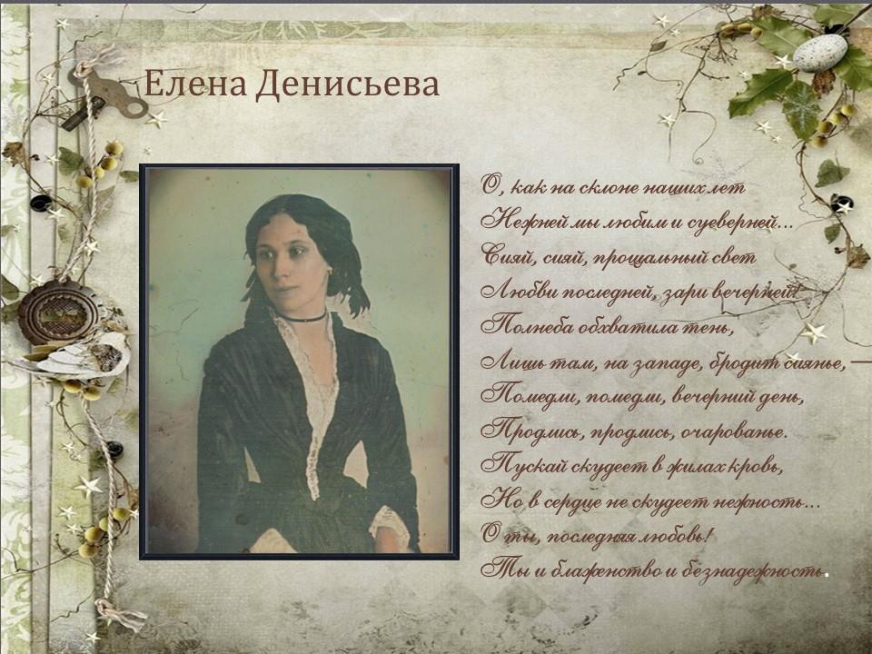 Денисьева Е..jpg