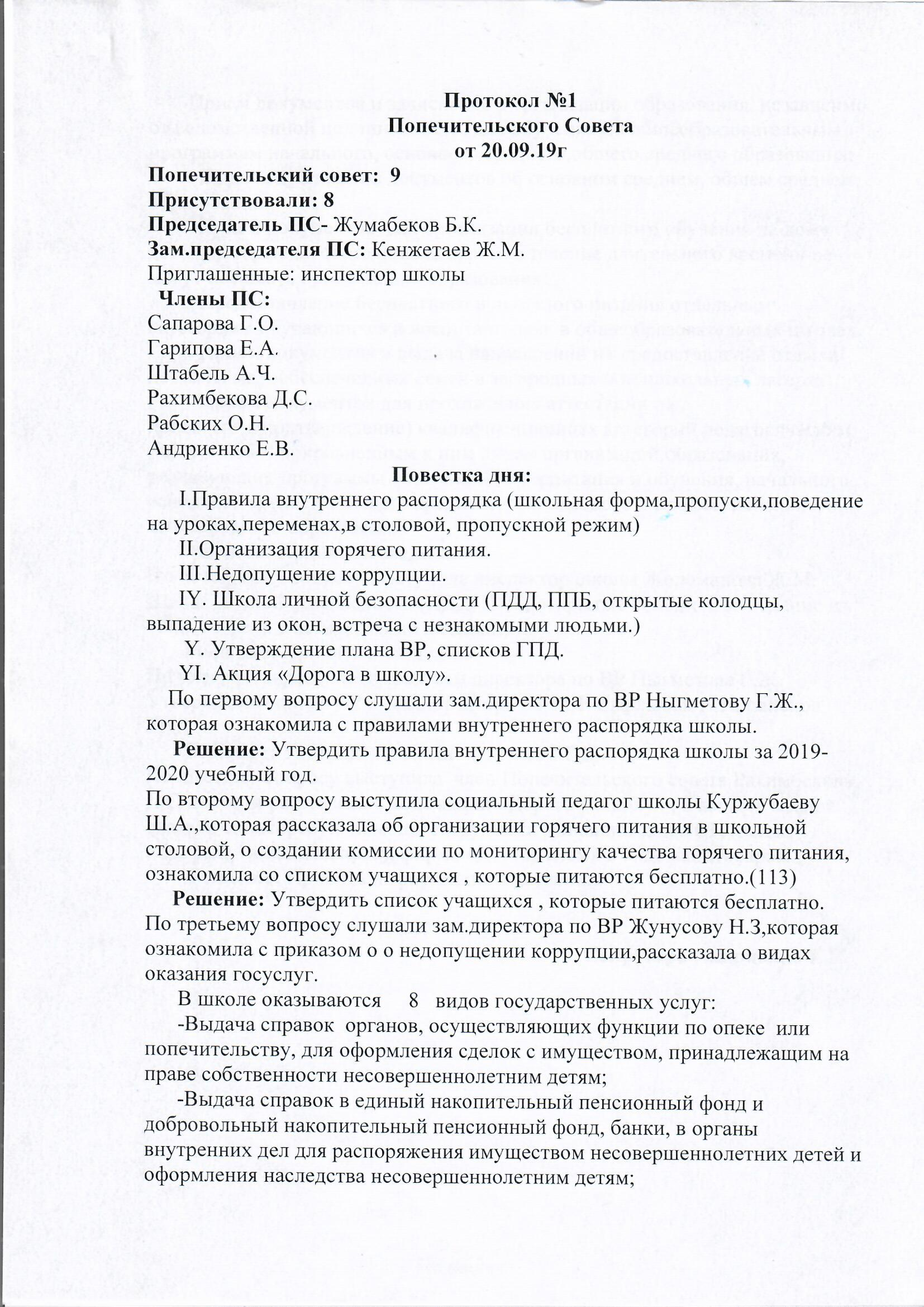 протокол ПС.jpg