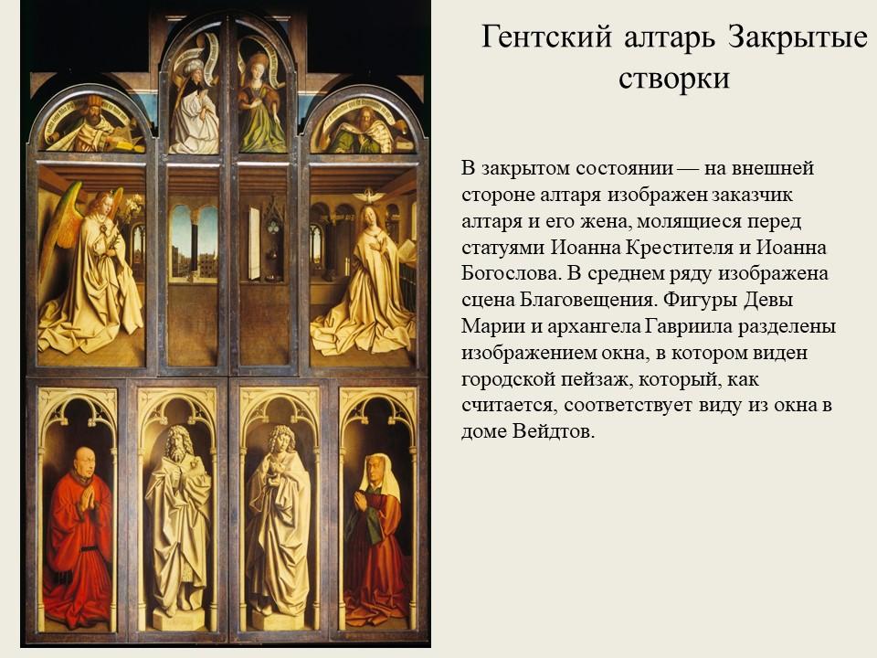 Ван Эйк Гентский алтарь.jpg