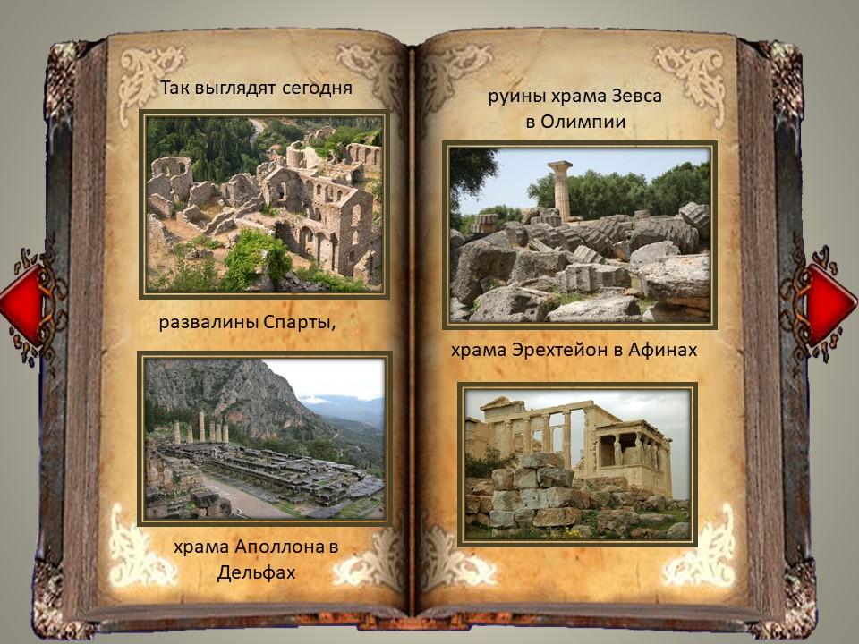 Храмы-Древней-Греции.jpg