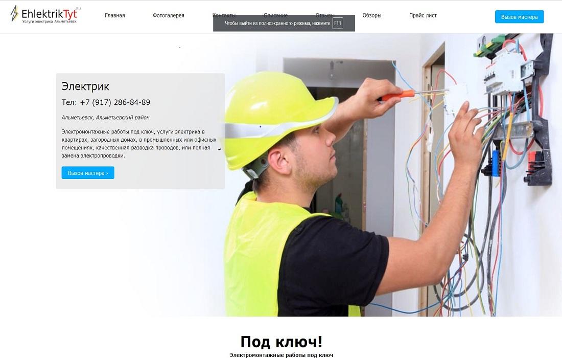 Электрик услуги альметьевск