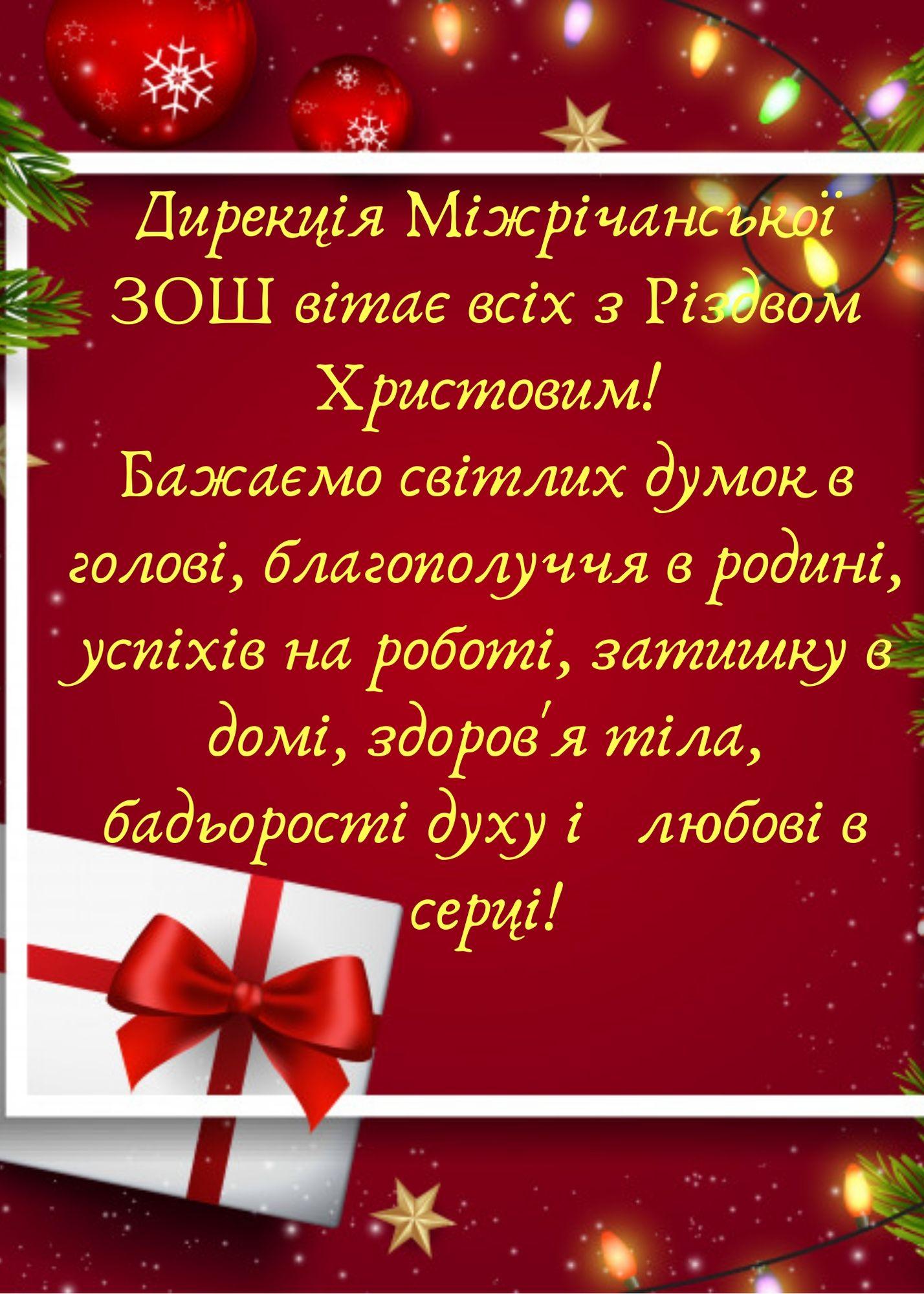 Вітаю з Різдвом! Бажаю світлих думок в голові, благополуччя в родині, успіхів на роботі, затишку в домі, здоров