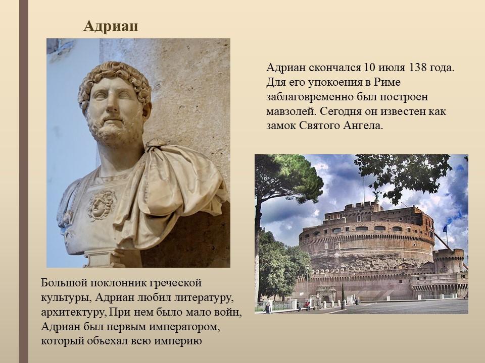 Адриан-император.jpg